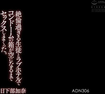 ADN-306 Kana Kusakabe X Junkichi Kashiwagi I Had Sex With A Student Who Was Too Unequaled At A Love Hotel Until The Condom Box Was Empty